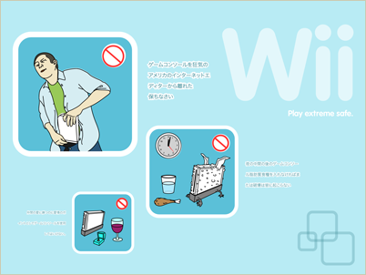 Wii Safety Manual (Teal)