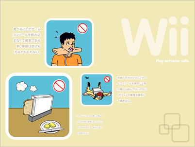 Wii Safety Manual (Ecru)
