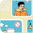 Wii Safety Manual (Ecru) thumbnail